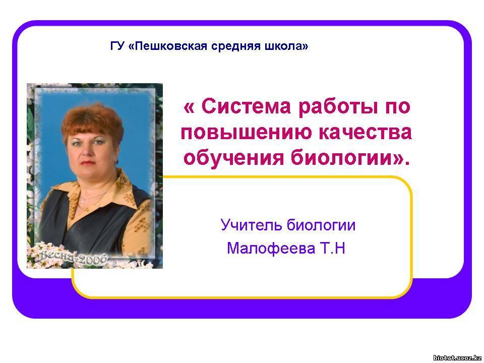 Презентация Учителя Физкультуры На Конкурс Учитель Года